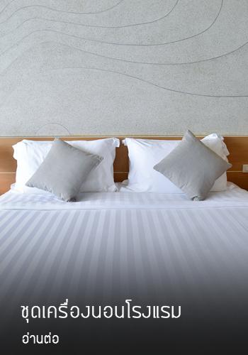 ชุดเครืองนอนโรงแรม