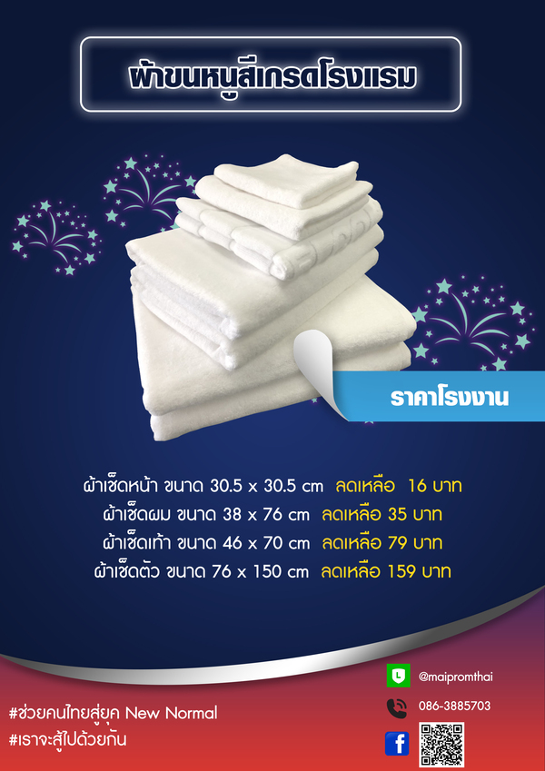 ผ้าขนหนูขาว 35 mp ราคาโรงงาน